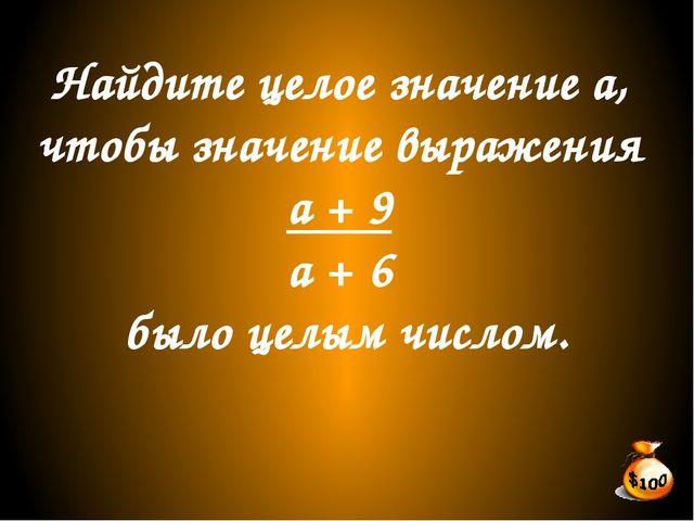 Какой знак нужно поставить между цифрами 4 и 5, чтобы получилось число, больш...