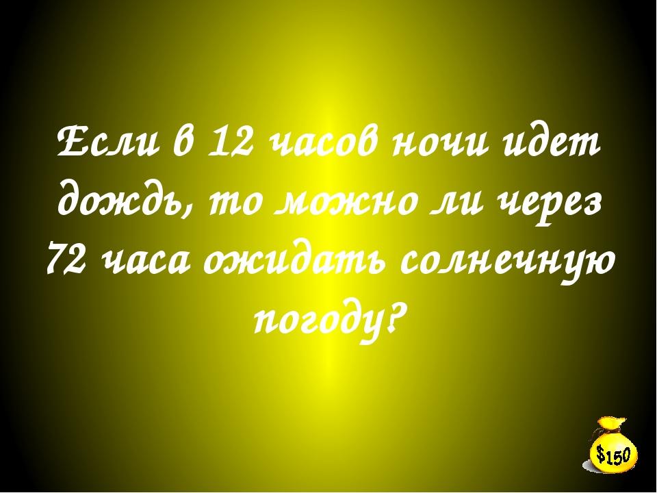 Масса куриного яйца-80 г. Белок составляет 55% всей массы, а желток-75% массы...