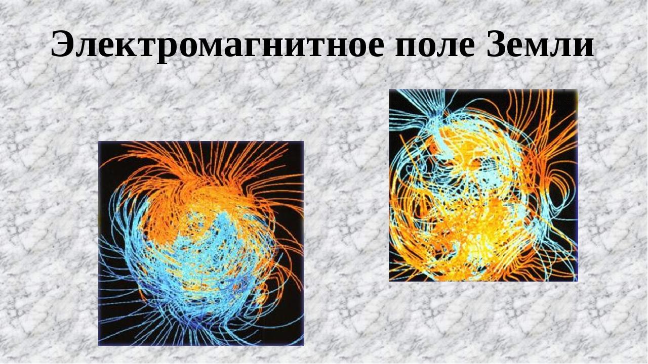 Электромагнитное поле Земли