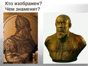 Что изображено? С какими историческими событиями связано?
