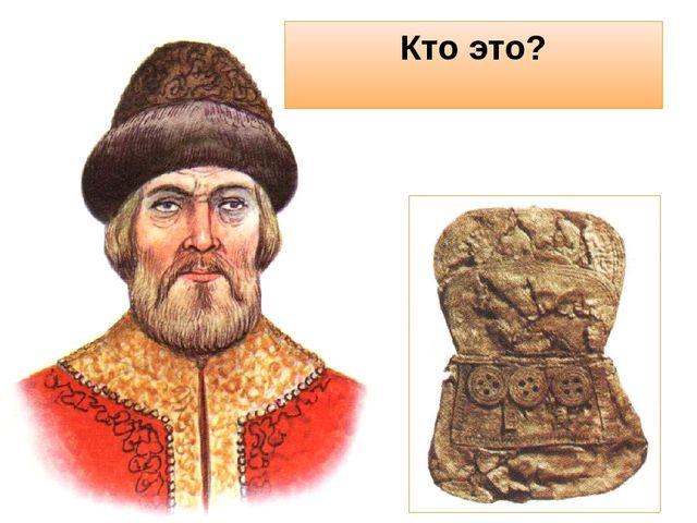 Кто это? МОСКВА 1147 г.