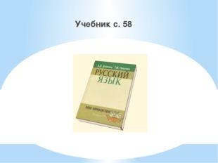 Учебник с. 58