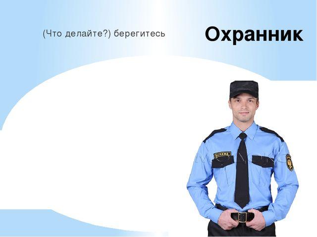 Охранник (Что делайте?) берегитесь