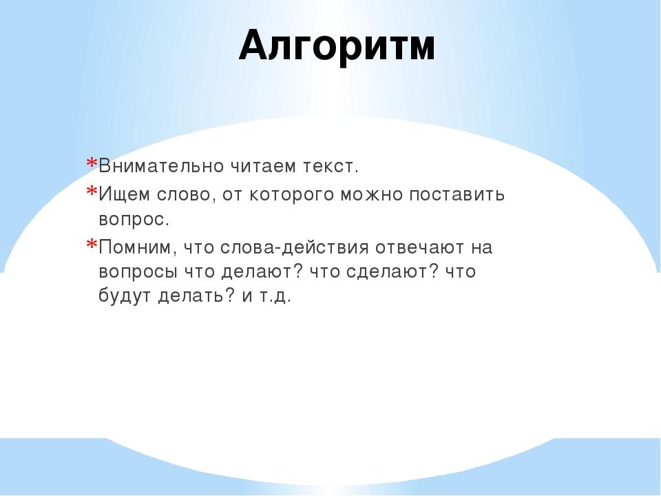 Алгоритм Внимательно читаем текст. Ищем слово, от которого можно поставить во...