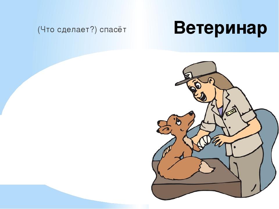 Ветеринар (Что сделает?) спасёт