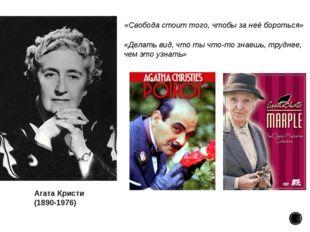 Агата Кристи (1890-1976) «Свобода стоит того, чтобы за неё бороться» «Делать