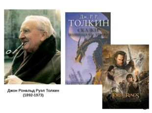 Джон Рональд Руэл Толкин (1892-1973)