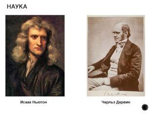НАУКА Исаак Ньютон Чарльз Дарвин