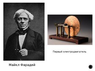 Майкл Фарадей Первый электродвигатель