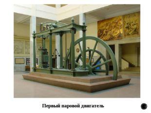 Первый паровой двигатель