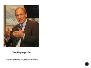 ИзобретениеWorld Wide Web Тим Бернерс-Ли