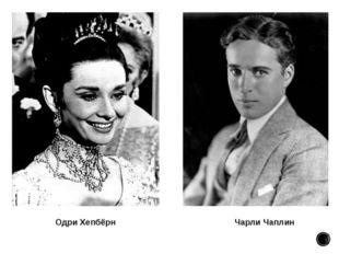 Одри Хепбёрн Чарли Чаплин