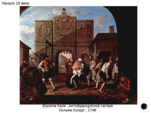 Начало 18 века Ворота Кале, антифранцузской сатира Уильям Хогарт, 1748