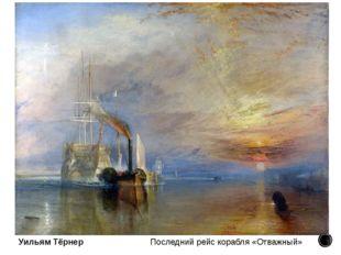 Уильям Тёрнер Последний рейс корабля «Отважный»