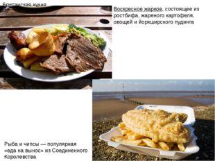 Британская кухня Воскресное жаркое, состоящее из ростбифа, жареного картофеля
