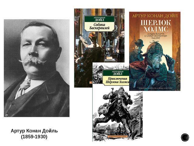 Артур Конан Дойль (1859-1930)