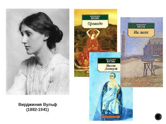 Вирджиния Вульф (1882-1941)