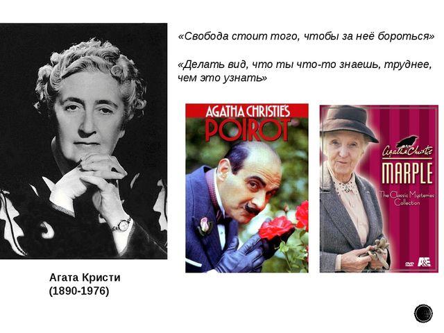 Агата Кристи (1890-1976) «Свобода стоит того, чтобы за неё бороться» «Делать...