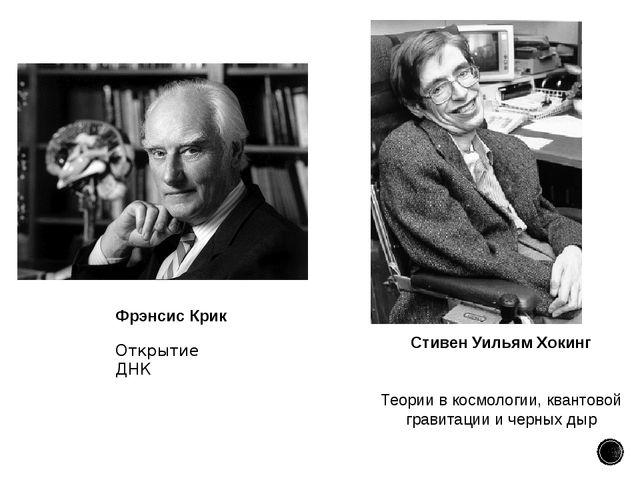 Фрэнсис Крик Открытие ДНК Теории вкосмологии,квантовой гравитацииичерных...