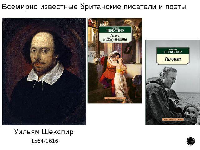 Всемирно известные британские писатели и поэты Уильям Шекспир 1564-1616