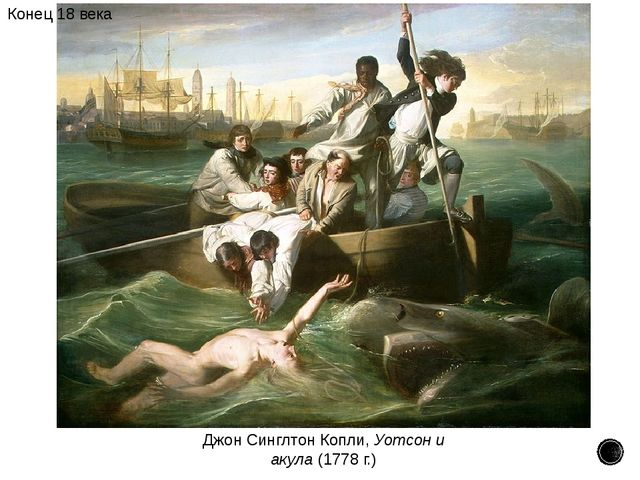 Джон Синглтон Копли,Уотсон и акула(1778 г.) Конец 18 века