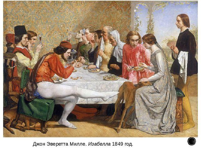 Джон Эверетта Милле.Изабелла 1849 год.