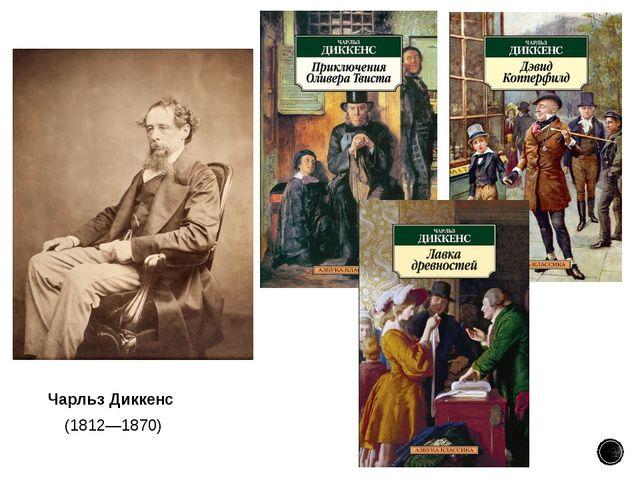 (1812—1870) Чарльз Диккенс