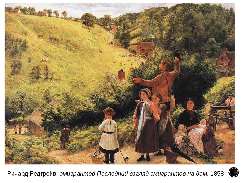 Ричард Редгрейв,эмигрантов Последний взгляд эмигрантов на дом, 1858