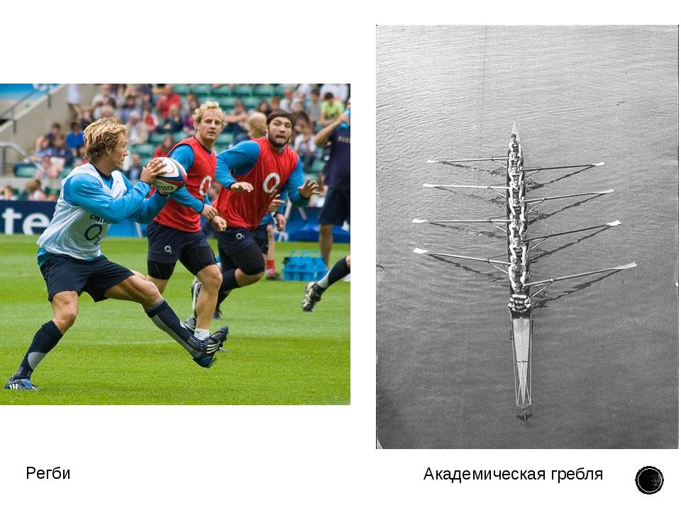 Регби Академическая гребля