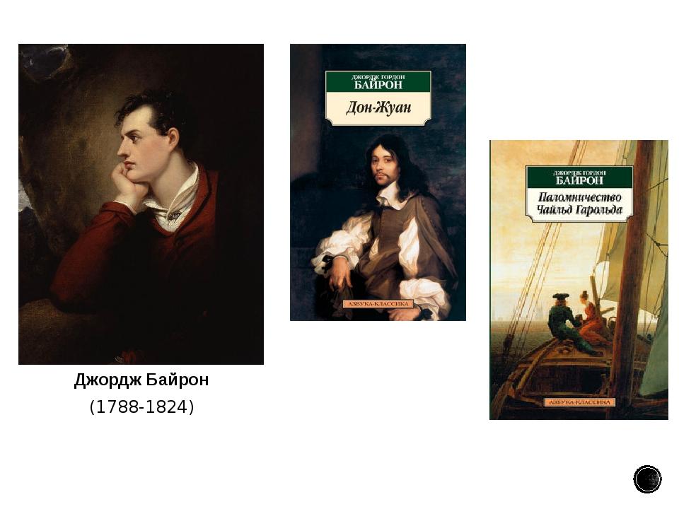 Джордж Байрон (1788-1824)