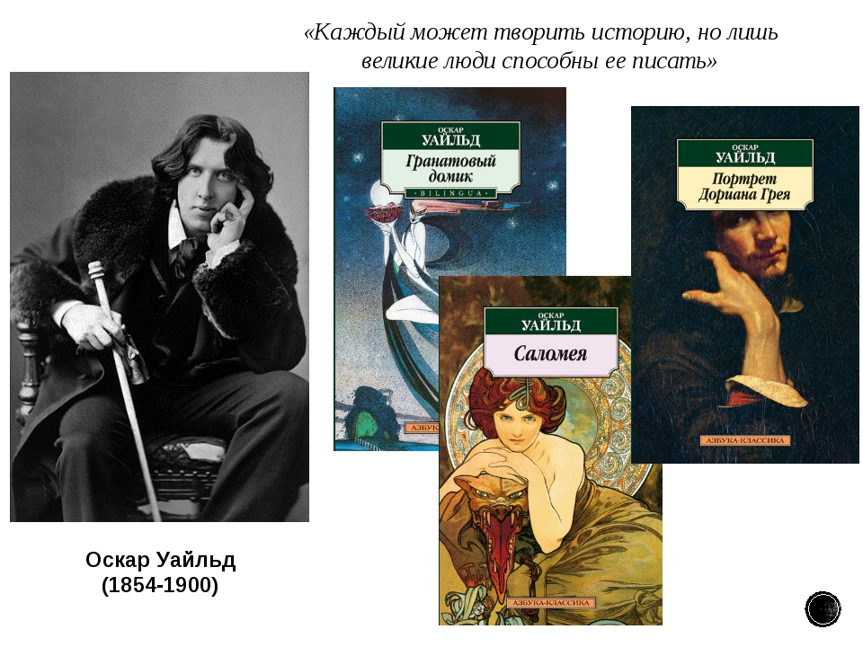 Оскар Уайльд (1854-1900) «Каждый может творить историю, но лишь великие люди...