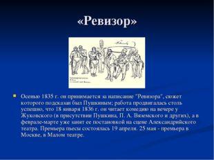 """«Ревизор» Осенью 1835 г. он принимается за написание """"Ревизора"""", сюжет которо"""