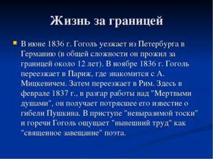 Жизнь за границей В июне 1836 г. Гоголь уезжает из Петербурга в Германию (в о