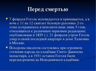 Перед смертью 7 февраля Гоголь исповедуется и причащается, а в ночь с 11 на 1