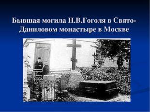 Бывшая могила Н.В.Гоголя в Свято-Даниловом монастыре в Москве