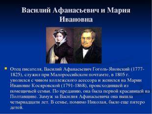 Василий Афанасьевич и Мария Ивановна Отец писателя, Василий Афанасьевич Гогол