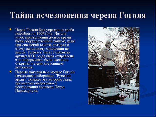 Тайна исчезновения черепа Гоголя Череп Гоголя был украден из гроба покойного...