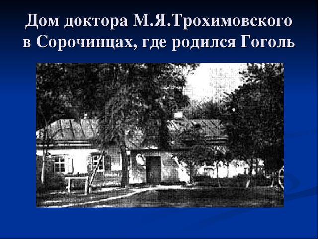 Дом доктора М.Я.Трохимовского в Сорочинцах, где родился Гоголь