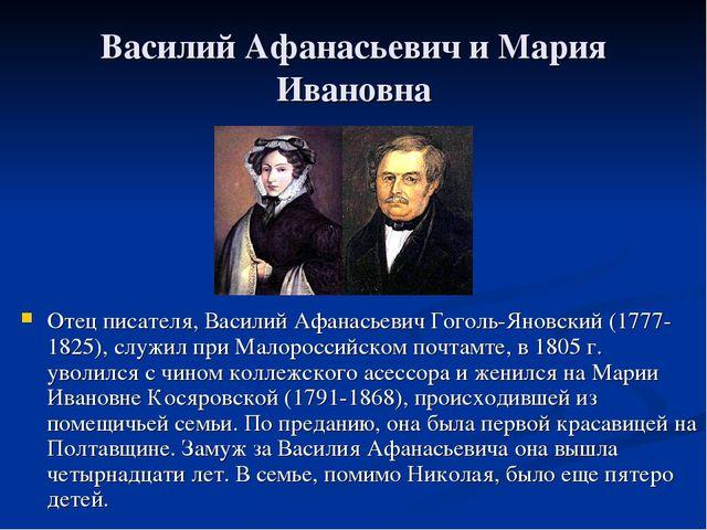 Василий Афанасьевич и Мария Ивановна Отец писателя, Василий Афанасьевич Гогол...