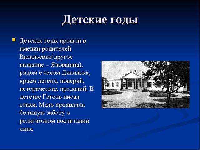 Детские годы Детские годы прошли в имении родителей Васильевке(другое названи...