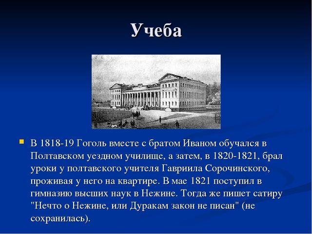 Учеба В 1818-19 Гоголь вместе с братом Иваном обучался в Полтавском уездном у...