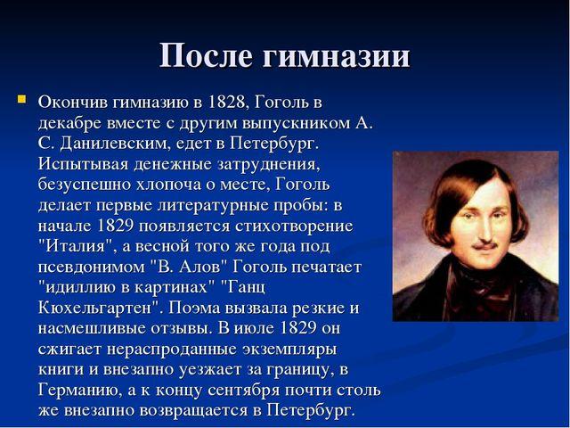 После гимназии Окончив гимназию в 1828, Гоголь в декабре вместе с другим выпу...