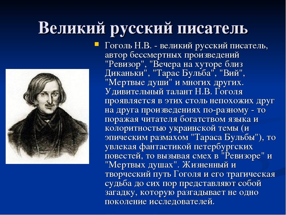 Великий русский писатель Гоголь Н.В. - великий русский писатель, автор бессме...
