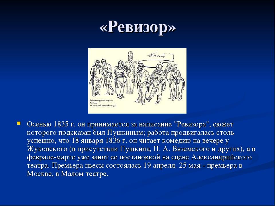 """«Ревизор» Осенью 1835 г. он принимается за написание """"Ревизора"""", сюжет которо..."""