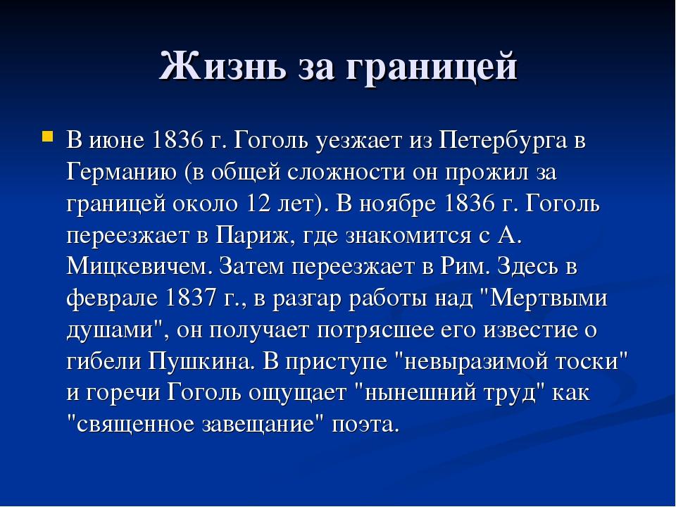 Жизнь за границей В июне 1836 г. Гоголь уезжает из Петербурга в Германию (в о...