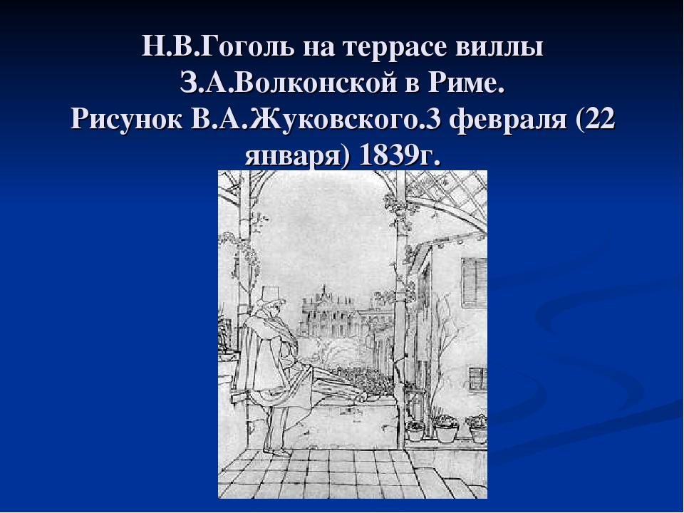 Н.В.Гоголь на террасе виллы З.А.Волконской в Риме. Рисунок В.А.Жуковского.3 ф...