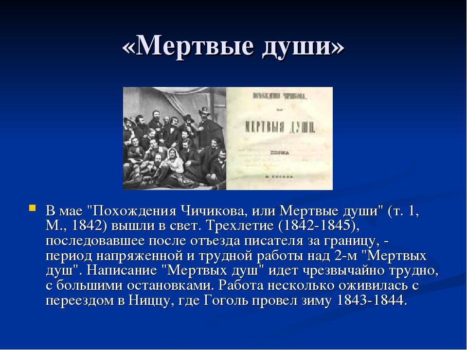 """«Мертвые души» В мае """"Похождения Чичикова, или Мертвые души"""" (т. 1, М., 1842)..."""