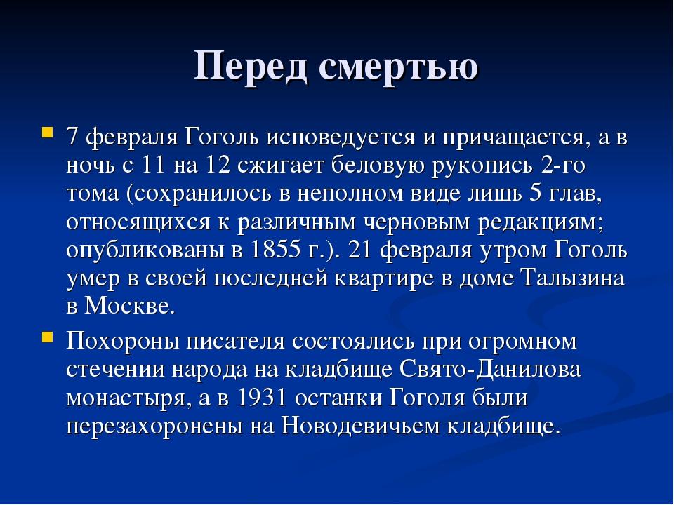 Перед смертью 7 февраля Гоголь исповедуется и причащается, а в ночь с 11 на 1...