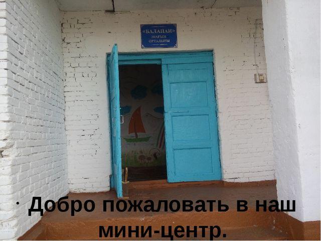 Добро пожаловать в наш мини-центр.
