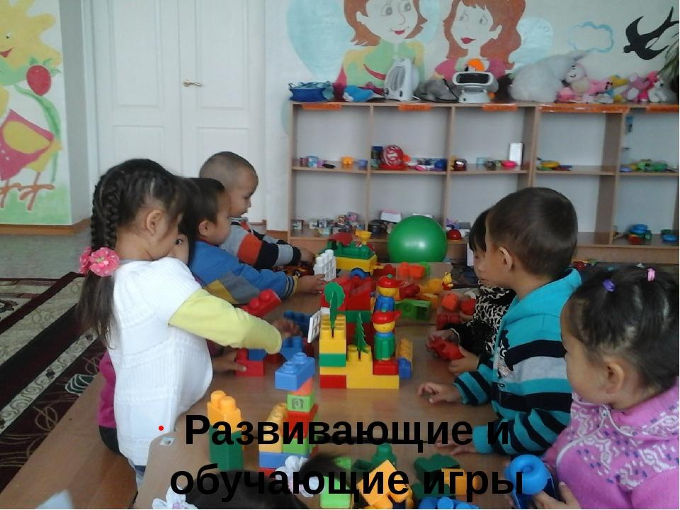 Развивающие и обучающие игры